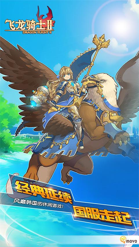 飞龙骑士Ⅱ截图