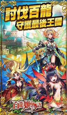 百龍姫物語截圖