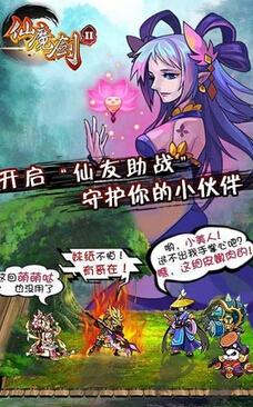 仙魔剑2截图