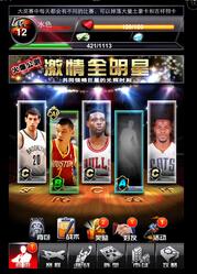 NBA2K全明星截圖