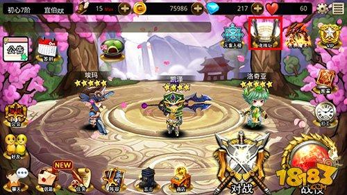 怪獸團團戰截圖