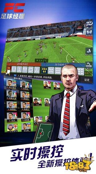 FC足球经理截图