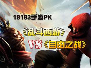 新游PK第3期:《乱斗西游》VS《自由之战》