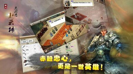 三国志赵云传截图