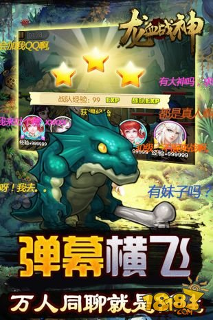 龍血戰神截圖