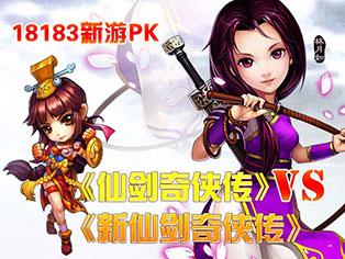 新游PK第4期:《仙剑奇侠传》VS《新仙剑奇侠传》