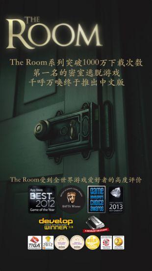 The Room截圖