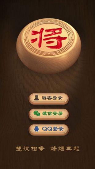 天天象棋腾讯版截图