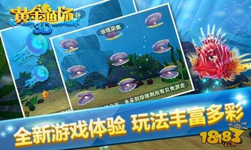 3D黃金漁場截圖