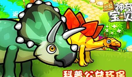 恐龍神奇寶貝截圖