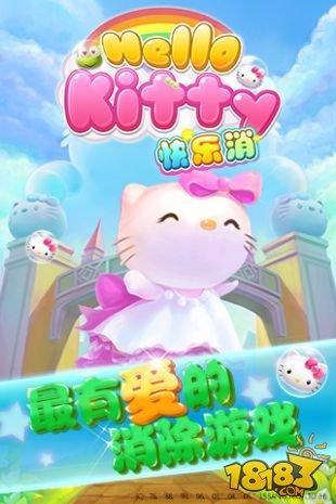 Hello Kitty快樂消截圖