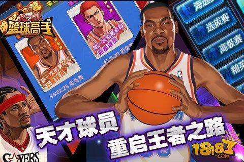 篮球高手截图