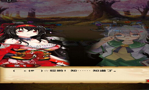 戰櫻物語截圖