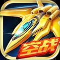 超时空机战无限钻石版下载