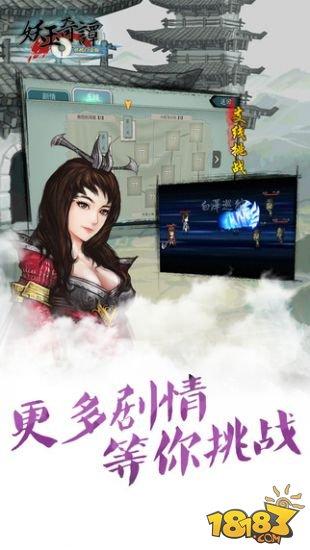 妖玉奇譚截圖