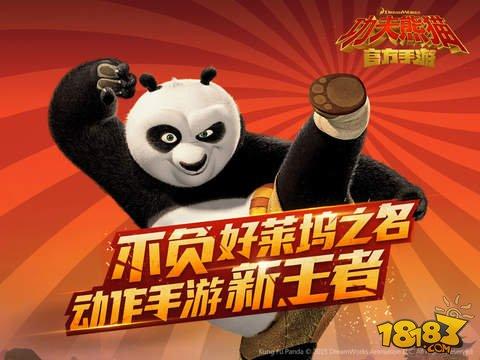 功夫熊猫官方手游截图