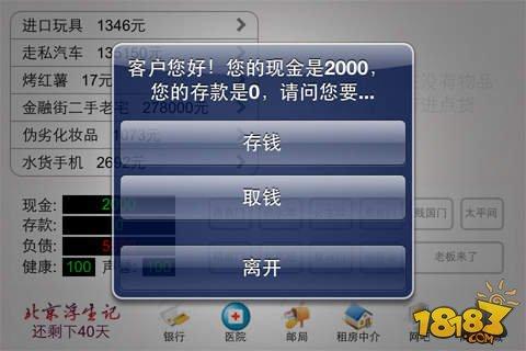 北京浮生记截图