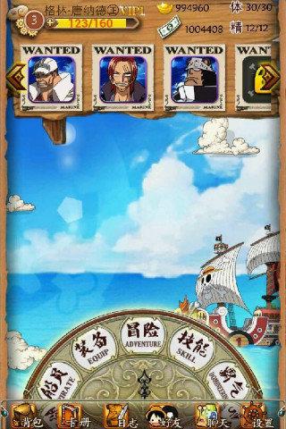船长新世界截图