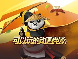 巅峰之路第2期:可以玩的动画电影《功夫熊猫3》