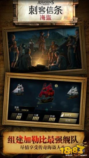 刺客信条:海盗截图