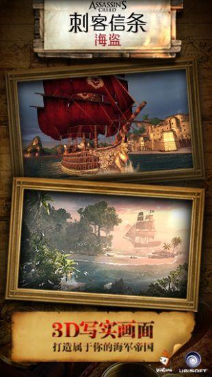 刺客信條:海盜截圖