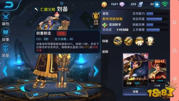 王者荣耀刘备被动技能