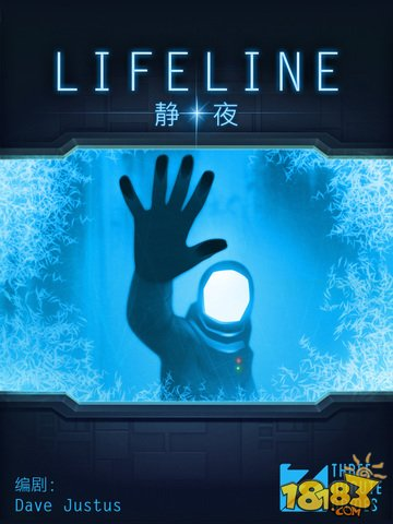 Lifeline: Silent Night截图