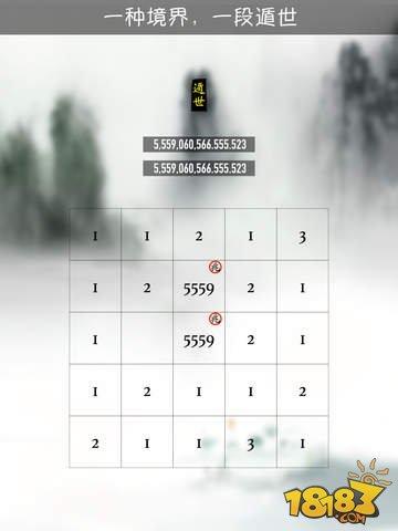 数字迷阵截图