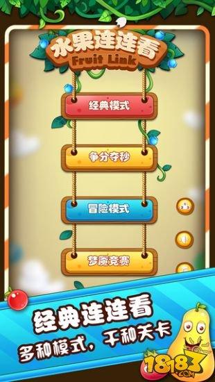 水果连连看游戏下载