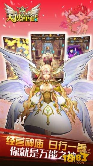 天使幻想截图