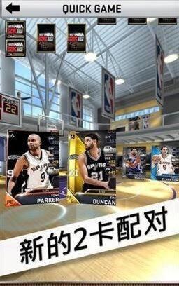 NBA大师截图