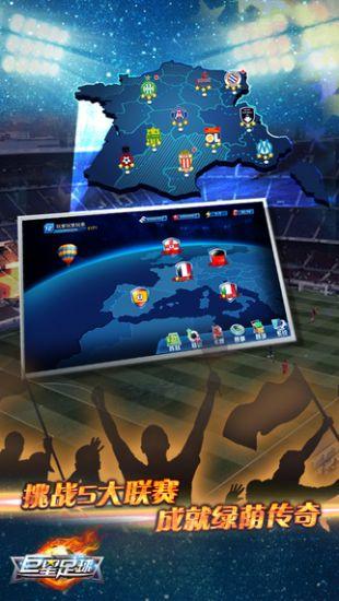 巨星足球截图