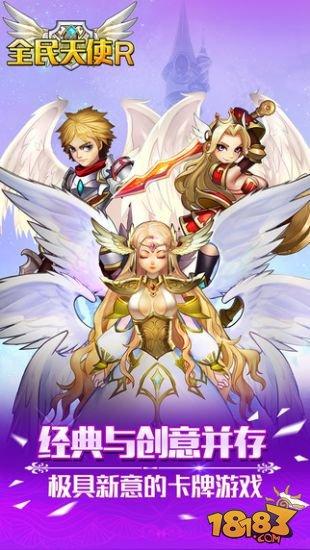 全民天使R截图