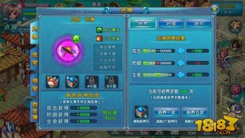 QQ降龍2截圖