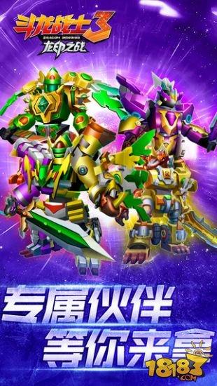 斗龍戰士3龍印之戰截圖