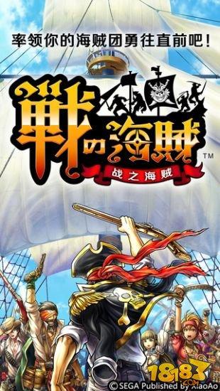 戰之海賊截圖
