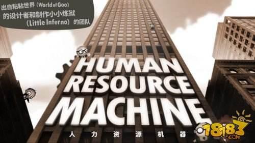 人力资源机