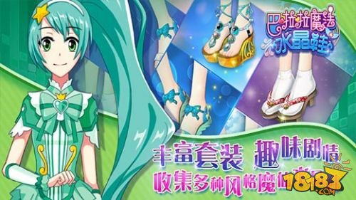巴啦啦魔法水晶鞋截图