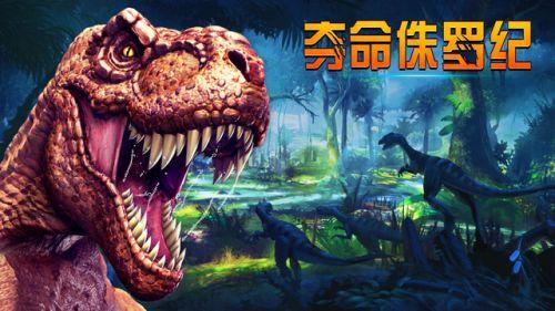 奪命侏羅紀截圖