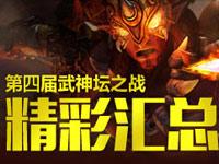 第4届武神坛视频汇总-群星璀璨怒夺冠军