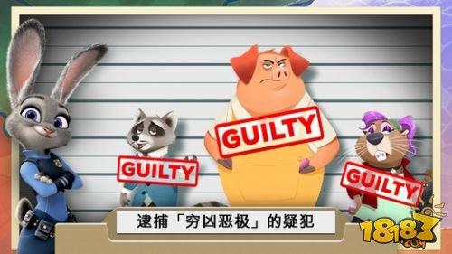 疯狂动物城犯罪档案截图