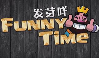 Funny Time第21期:国王塔同时破算谁赢?