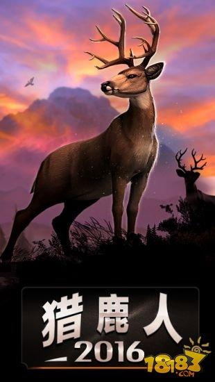 猎鹿人2016截图