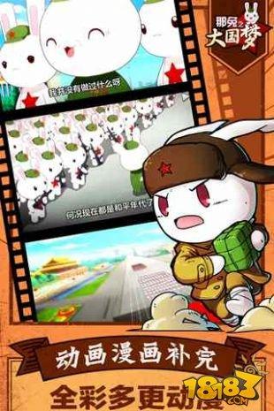 那兔之大国梦截图