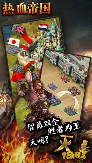 熱血帝國:英雄紀元截圖