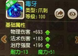 梦幻三界神兵榜 最牛B的100级武器展示