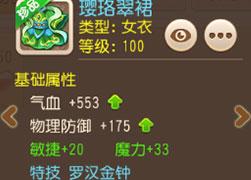 100级神衣!敏魔双加 罗汉金钟