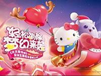 天天爱消除携手Hello Kitty亮相2016TGC 发布定制游戏版本