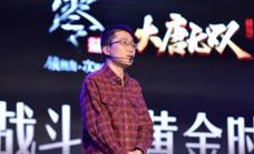 《大唐无双》制作人袁宇:热血国漫 传承端游经典