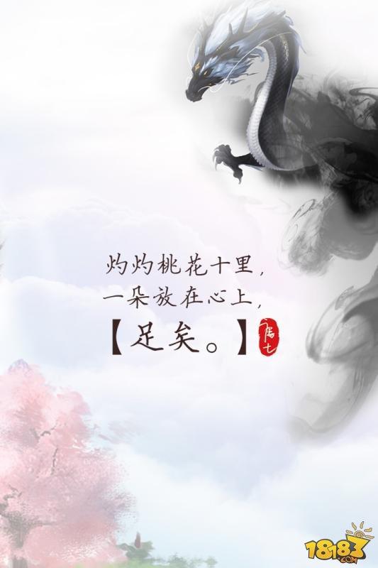 三生三世十里桃花截图